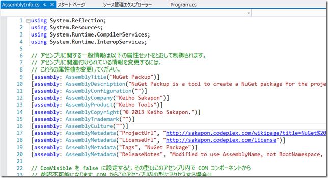 NuGet Packup - AssemblyInfo.cs