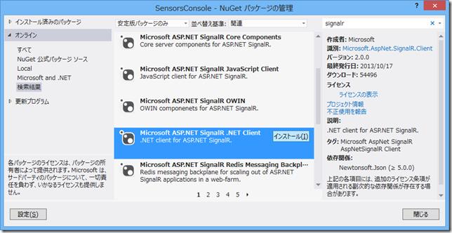 ASP.NET SignalR .NET Client